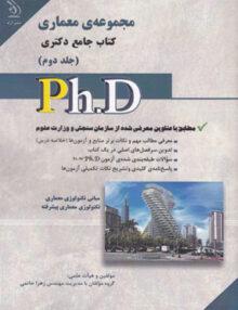 مجموعه معماری کتاب جامع دکتری جلد 2, آراه