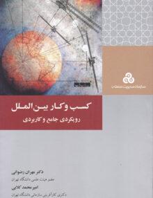 کسب و کار بین الملل, رویکردی جامع و کاربردی, سازمان مدیریت صنعتی