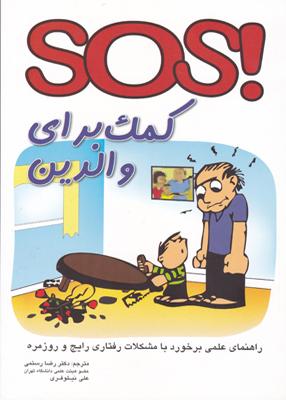 !sos کمک برای والدین, راهنمای علمی برخورد با مشکلات رفتاری رایج و روزمره, تبلور