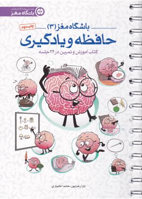 باشگاه مغز 3, حافظه و یادگیری, مهرسا