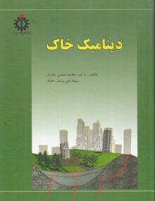 دینامیک خاک, دکتر محمد حسن بازیار, دانشگاه علم و صنعت