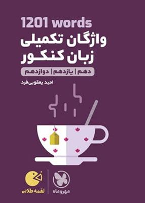 Untitled 1 copy 7 - واژگان تکمیلی زبان کنکور 1201 لقمه مهروماه