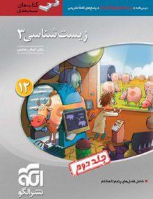 زیست شناسی دوازدهم جلد دوم سه بعدی نشر الگو