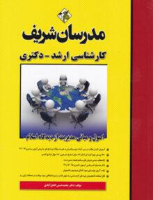 اصول و مبانی مدیریت از دیدگاه اسلام مدرسان شریف