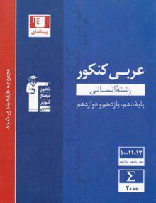 عربی کنکور رشته انسانی پایه دهم, یازدهم و دوازدهم پیمانه ای آبی قلم چی