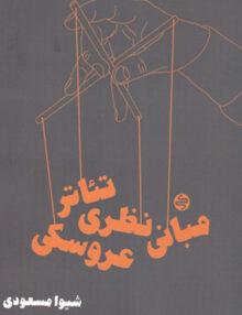 مبانی نظری تئاتر عروسکی کارنامه کتاب
