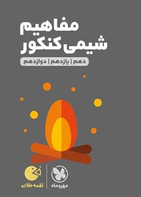 Untitled 3 copy 4 - مفاهیم شیمی کنکور لقمه مهروماه
