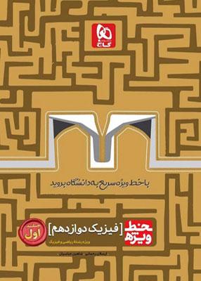 خط ویژه فیزیک دوازدهم رشته ریاضی جلد اول گاج