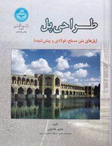 طراحی پل, شاپور طاحونی, دانشگاه تهران