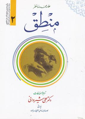 منطق جلد دوم, علامه محمدرضا مظفر, دکتر علی شیروانی, دارالعلم