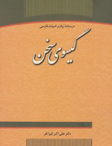 گیسوی سخن, درسنامه زبان و ادبیات فارسی, دکتر علی اکبر کیوانفر, جهاد داشگاهی