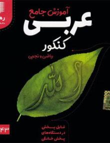 Untitled 10 copy 14 220x286 - DVD آموزش جامع عربی جامع کنکور رهپویان دانش و اندیشه