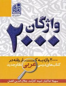 2000 واژه به کار رفته در کتاب های درسی عربی دریافت