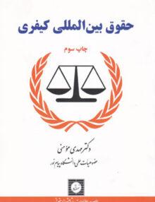 Untitled 10 copy 4 220x286 - حقوق بین المللی کیفری, دکتر مهدی مومنی, شهردانش