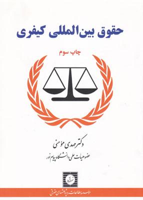 حقوق بین المللی کیفری, دکتر مهدی مومنی, شهردانش