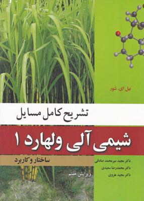 تشریح کامل مسایل شیمی آلی ولهارد 1, ساختار و کاربرد, نوپردازان