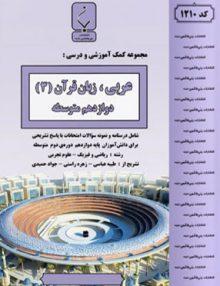 عربی دوازدهم بنی هاشمی