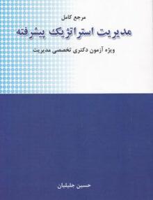مرجع کامل مدیریت استراتژیک پیشرفته, حسین جلیلیان, نگاه دانش