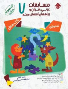 مسابقات دروس عمومی (عربی, قرآن و پیام های آسمانی) هفتم مرشد مبتکران