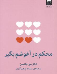 Untitled 16 copy 220x286 - محکم در آغوشم بگیر, دکتر سو جانسن, سمانه پرهیزکاری, نشر میلکان