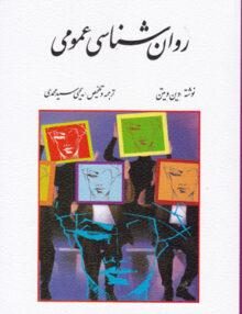 روان شناسی عمومی, وین ویتن, یحیی سید محمدی, روان