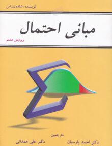 مبانی احتمال, شلدون راس, نشر شیخ بهایی