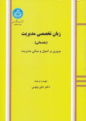 زبان تخصصی مدیریت (مقدماتی) مروری بر اصول و مبانی مدیریت, دکتر داور ونوس, دانشگاه تهران