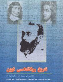 تاریخ روانشناسی نوین, شولتز, نشر دوران