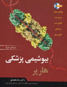 بیوشیمی پزشکی هارپر, دکتر رضا محمدی, آییژ