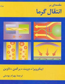 مقدمه ای بر انتقال گرما, اینکروپرا, بهرام پوستی, نشر کتاب دانشگاهی