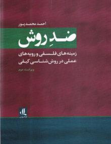 ضدروش, زمینه های فلسفی و رویه های عملی در روش شناسی کیفی, احمد محمدپور, لوگوس