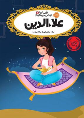 قصه ها عوض می شوند جلد 9 علاء الدین, پرتقال