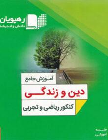 DVD آموزش جامع دین و زندگی جامع کنکور رهپویان دانش و اندیشه