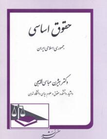 حقوق اساسی جمهوری اسلامی ایران, دکتر بیژن عباسی لاهیجی, دادگستر
