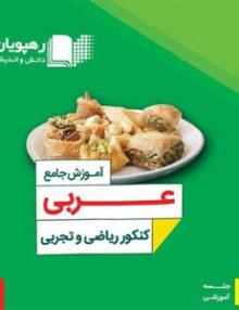 DVD آموزش جامع عربی جامع کنکور رهپویان دانش و اندیشه