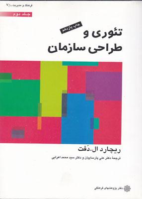 تئوری و طراحی سازمان جلد دوم, ریچارد ال.دفت, دفتر پژوهش فرهنگی