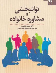توانبخشی و مشاوره خانواده, دکتر سمیه کاظمیان, دانژه