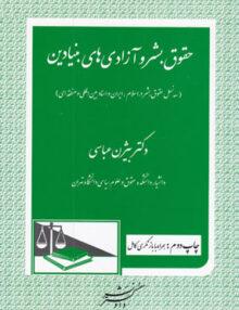 حقوق بشر و آزادی های بنیادین, دکتر بیژن عباسی, دادگستر