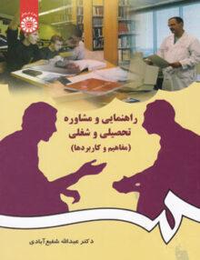 راهنمایی و مشاوره تحصیلی و شغلی, دکتر عبدالله شفیع آبادی, سمت 384