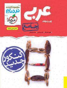 Untitled 41 copy 1 220x286 - عربی جامع کنکور نردبام خیلی سبز