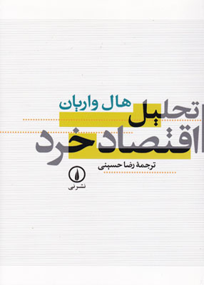 تحلیل اقتصاد خرد, هال واریان, رضا حسینی, نشر نی