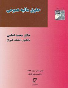 حقوق مالیه عمومی, محمد امامی, میزان