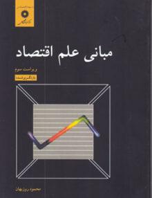 مبانی علم اقتصاد, محمود روزبهان, مرکز نشر دانشگاهی