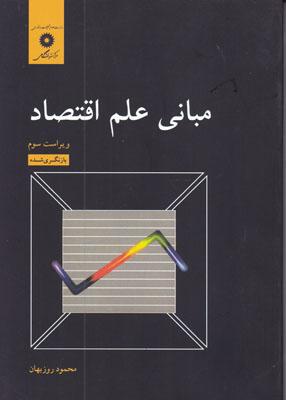 Untitled 6 copy 14 - مبانی علم اقتصاد, محمود روزبهان, مرکز نشر دانشگاهی
