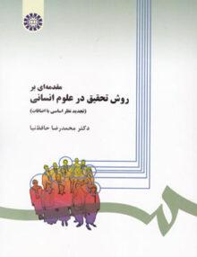 مقدمه ای بر روش تحقیق در علوم انسانی, دکتر محمدرضا حافظ نیا, سمت 279