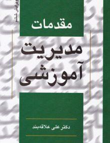 مقدمات مدیریت آموزشی, دکتر علی علاقه بند, روان