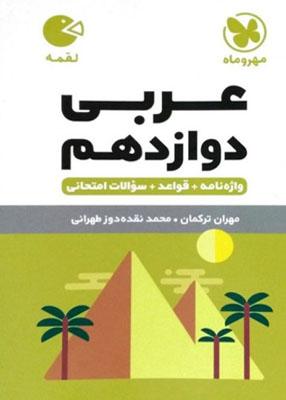 Untitled 8 copy 15 - عربی دوازدهم لقمه مهروماه