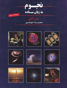 نجوم به زبان ساده, مایردگانی, محمدرضا خواجه پور, انتشارات گیتاشناسی