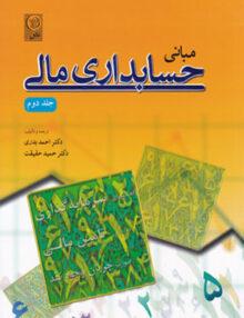 مبانی حسابداری مالی جلد دوم, دکتر احمد بدری, نص