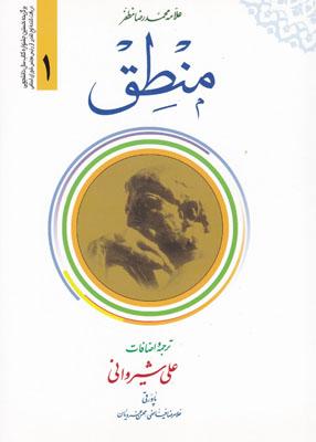 منطق جلد اول, علامه محمدرضا مظفر, علی شیروانی, دارالعلم